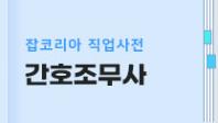 [직업사전] 간호조무사 - 업무, 연봉, 전망