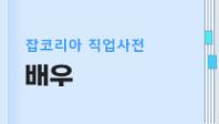 [직업사전] 배우 - 업무, 연봉, 전망