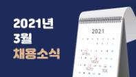 [채용소식] 2021년 3월 신입/경력 채용공고 핵심 짚어 살펴보자