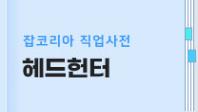 [직업사전] 헤드헌터 - 업무, 연봉, 전망