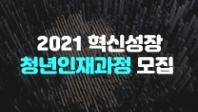 2021 혁신성장청년인재과정 통해 4차 산업혁명 핵심분야의 인재로!