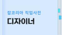 [직업사전] 디자이너 - 업무, 연봉, 전망