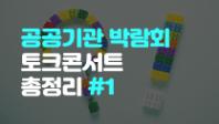 2021 공공기관 박람회 토크콘서트 총정리 #1