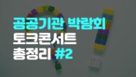 2021 공공기관 박람회 토크콘서트 총정리 #2