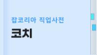 [직업사전] 코치 - 업무, 연봉, 전망
