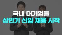 삼성, 현대중공업, 롯데, KT, CJ그룹 상반기 신입 채용 시작 !