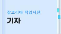 [직업사전] 기자 - 업무, 연봉, 전망