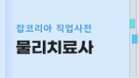 [직업사전] 물리치료사 - 업무, 연봉, 전망