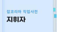 [직업사전] 지휘자 - 업무, 연봉, 전망