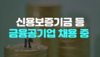 신용보증기금, 예금보험공사 등 금융공기업도 채용 중!