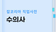 [직업사전] 수의사 - 업무, 연봉, 전망