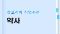 [직업사전] 약사 - 업무, 연봉, 전망