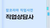 [직업 사전] 직업상담사 - 업무, 연봉, 전망