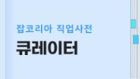 [직업사전] 큐레이터 - 업무, 연봉, 전망