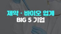 제약ㆍ바이오 업계 BIG5 기업 - 연봉, 기업문화, 이슈 등