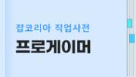 [직업사전] 프로게이머 - 업무, 연봉, 전망
