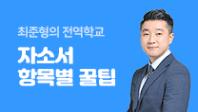 [최준형의 전역학교] 자기소개서 항목별 작성 꿀팁