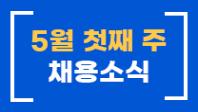 [잡코리아 Pick] 5월 첫째 주(05.02~05.08) 채용 소식!