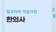 [직업사전] 한의사 - 업무, 연봉, 전망