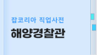 [직업사전] 해양경찰관 - 업무, 연봉, 전망