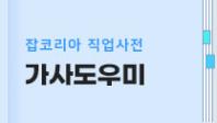 [직업사전] 가사도우미 - 업무, 연봉, 전망