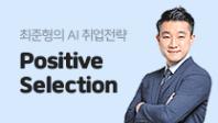 [최준형의 AI 취업전략] Positive Selection, 질적 분석