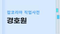 [직업사전] 경호원 - 업무, 연봉, 전망