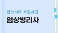 [직업사전] 임상병리사 - 업무, 연봉, 전망