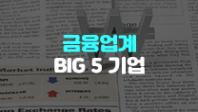 금융업계 BIG5 기업 - 연봉, 기업문화, 이슈 등