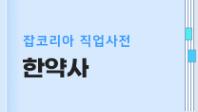 [직업사전] 한약사 - 업무, 연봉, 전망