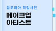 [직업사전] 메이크업 아티스트 - 업무, 연봉, 전망