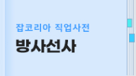 [직업사전] 방사선사 - 업무, 연봉, 전망