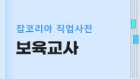 [직업사전] 보육교사 - 업무, 연봉, 전망