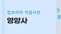 [직업사전] 영양사 - 업무, 연봉, 전망