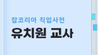 [직업사전] 유치원교사 - 업무, 연봉, 전망