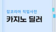 [직업사전] 카지노 딜러 - 업무, 연봉, 전망