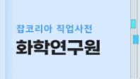 [직업사전] 화학연구원 - 업무, 연봉, 전망