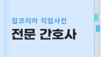 [직업사전] 전문간호사 - 업무, 연봉, 전망