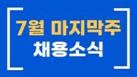 [잡코리아 Pick] 7월 마지막주(07.25~07.31) 채용 소식!
