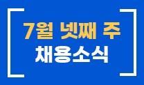 [잡코리아 Pick] 7월 넷째 주(07.18~07.24) 채용 소식!