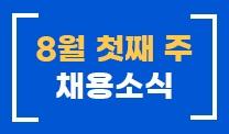 [잡코리아 Pick] 8월 첫째 주(08.01.~08.07) 채용 소식!