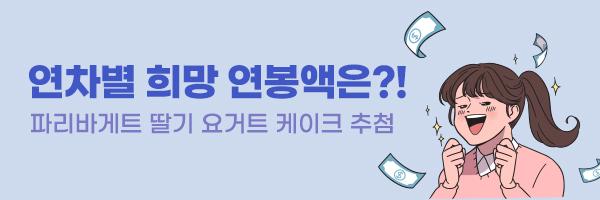 #연차별 희망 연봉액은?!