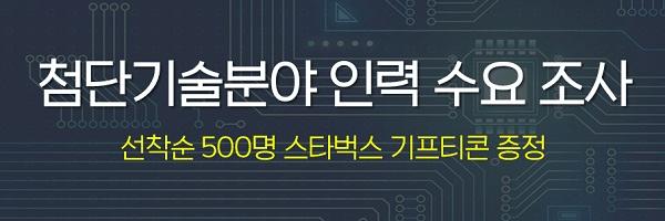 #13대 신산업·10대 첨단기술분야 인력 수요 조사