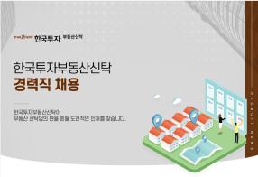 한국투자부동산신탁 썸네일